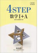4STEP 数学1+A
