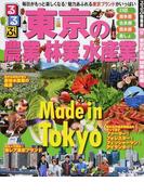 るるぶ東京の農業 林業 水産業 (るるぶ情報版)