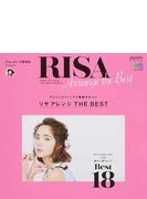 リサアレンジTHE BEST アレンジスティックでつくる胸キュン♥アレンジ18スタイル!