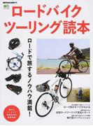 ロードバイクツーリング読本 ロードで旅するノウハウ満載! (エイムック)