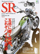 The Sound of Singles SR YAMAHA SR Vol.8 五感に響く鼓動、これぞバイクの原点