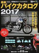 最新バイクカタログ 2017 比較しやすいアイコン付き
