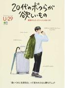 FRESHMAN MOOKシリーズ 20代のボクらが欲しいもの (エイムック U-29)(エイムック)