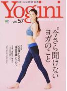 Yogini ヨガでシンプル・ビューティ・ライフ vol.57 特集今さら聞けないヨガのこと (エイムック)(エイムック)