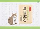 なぞり書きで楽しむ夏目漱石 書き込み式 (エイムック)(エイムック)