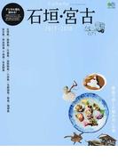 トリコガイド石垣・宮古 2017−2018 (エイムック)(エイムック)