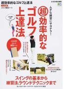 超効率的なゴルフ上達法 スイングの基本から練習法、ラウンドテクニックまで (エイムック)(エイムック)