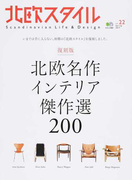 北欧スタイル No.22(2017Spring) 復刻版北欧名作インテリア傑作選200