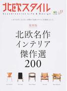 北欧スタイル No.22(2017Spring) 復刻版北欧名作インテリア傑作選200 (エイムック)(エイムック)
