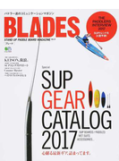 BLADES STAND UP PADDLE BOARD MAGAZINE Vol.9 心躍る最新ギア、詰まってます。
