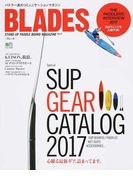 BLADES STAND UP PADDLE BOARD MAGAZINE Vol.9 心躍る最新ギア、詰まってます。 (エイムック)(エイムック)