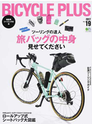 BICYCLE PLUS Vol.19(2017) 旅バッグの中身、見せてください