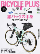 BICYCLE PLUS Vol.19(2017) 旅バッグの中身、見せてください (エイムック)(エイムック)