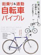街乗り&通勤自転車バイブル 買い方、乗り方、交通ルール、メンテまで! 2017年度最新モデルカタログ (エイムック)(エイムック)