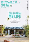 カリフォルニアスタイル Vol.7 カリフォルニアに暮らす。