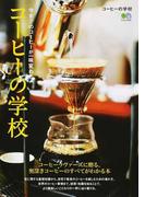 コーヒーの学校 コーヒーラヴァーズに贈る、奥深きコーヒーのすべてがわかる本 今までのコーヒーが一味変わる