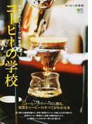 コーヒーの学校 コーヒーラヴァーズに贈る、奥深きコーヒーのすべてがわかる本 今までのコーヒーが一味変わる (エイムック)(エイムック)