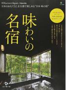 別冊Discover Japan_TRAVEL 味わいの名宿 (エイムック)(エイムック)