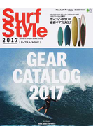 Surf Style 2017 サーフィン&SUP最新ギアカタログ