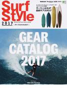 Surf Style 2017 サーフィン&SUP最新ギアカタログ (エイムック)(エイムック)