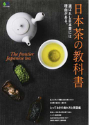 日本茶の教科書 選ばれし日本茶には理由がある。 The frontier Japanese tea