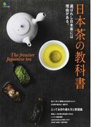 日本茶の教科書 選ばれし日本茶には理由がある。 The frontier Japanese tea (エイムック)(エイムック)