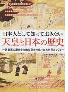 日本人として知っておきたい天皇と日本の歴史 なぜ日本人にとって天皇は特別なのか? 天皇家の歴史を知れば日本の成り立ちが見えてくる