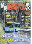 秘境路線バスをゆく 3 (イカロスMOOK)(イカロスMOOK)