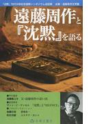遠藤周作と『沈黙』を語る 『沈黙』刊行50年記念国際シンポジウム全記録