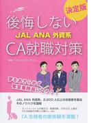 後悔しないJAL ANA 外資系CA就職対策 決定版