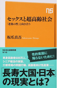 セックスと超高齢社会 「老後の性」と向き合う (NHK出版新書)(生活人新書)