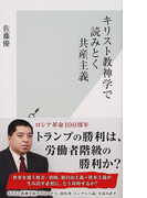キリスト教神学で読みとく共産主義 (光文社新書)(光文社新書)
