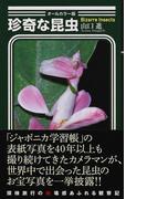 珍奇な昆虫 オールカラー版 (光文社新書)(光文社新書)