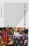 シン・ヤマトコトバ学 (光文社新書)(光文社新書)