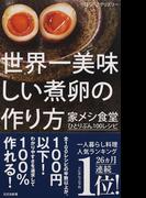世界一美味しい煮卵の作り方 家メシ食堂ひとりぶん100レシピ (光文社新書)(光文社新書)