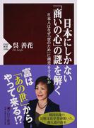 日本にしかない「商いの心」の謎を解く 日本人はなぜ「世のため」に商売をするのか (PHP新書)(PHP新書)