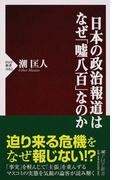 日本の政治報道はなぜ「噓八百」なのか