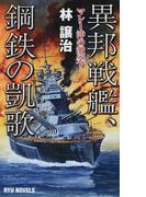 異邦戦艦、鋼鉄の凱歌 マレー沖の激突! (RYU NOVELS)