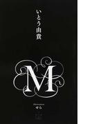 M (CROSS NOVELS)