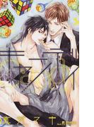 キャンディ (CROSS NOVELS)(Cross novels)