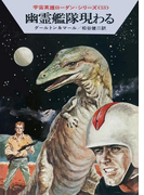 【106-110セット】宇宙英雄ローダン・シリーズ