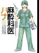 【1-5セット】麻酔科医ハナ(アクションコミックス)