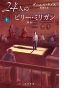 【全1-2セット】24人のビリー・ミリガン〔新版〕