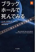 【全1-2セット】ブラックホールで死んでみる タイソン博士の説き語り宇宙論