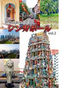 世界の街から シンガポール vol.2(世界の街から)