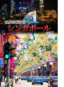 世界の街から シンガポール vol.1(世界の街から)
