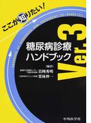 ここが知りたい!糖尿病診療ハンドブック Ver.3
