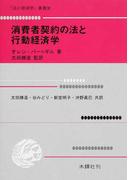 消費者契約の法と行動経済学 (「法と経済学」叢書)