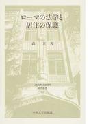 ローマの法学と居住の保護 (日本比較法研究所研究叢書)