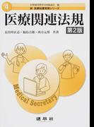 医療関連法規 第2版 (新医療秘書実務シリーズ)